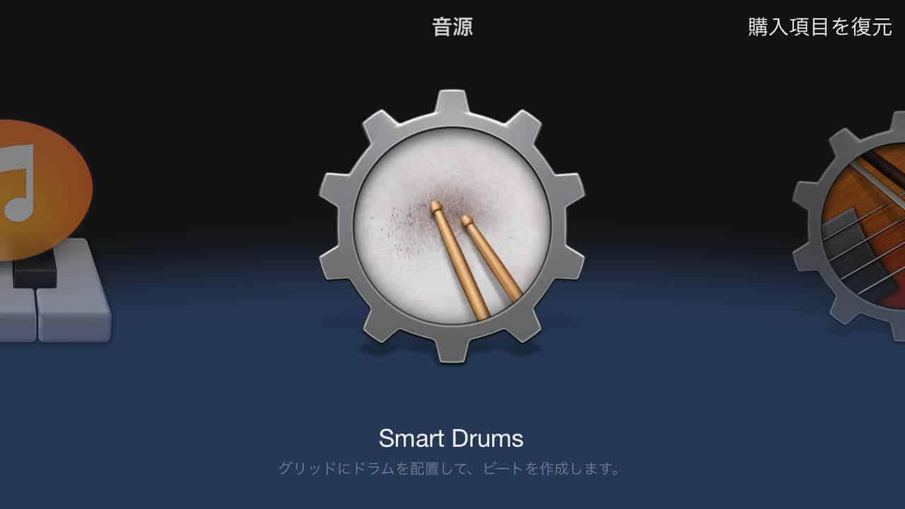 garageband-02-曲の作成-02