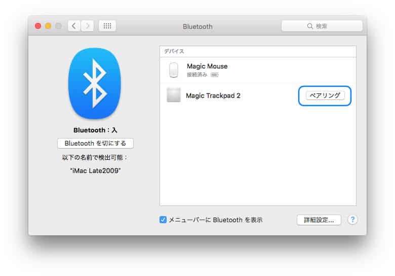 magic-trackpad2-bluetooth-3